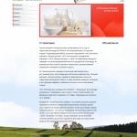 Группа компаний «Зеленая долина» (2012)