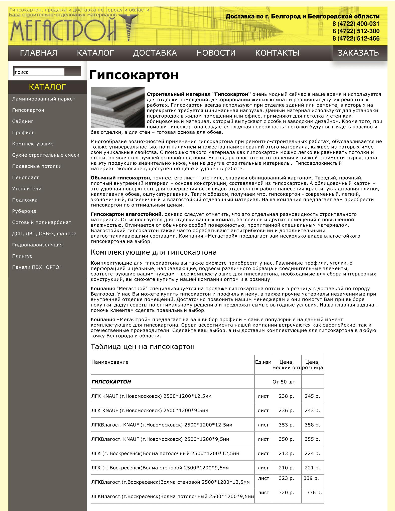 Мегастрой31.ру