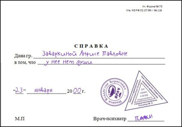 Краткий справочник по Заваркиным