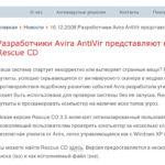 Новостные заметки для сайта avirus.ru (рерайты и переводы)