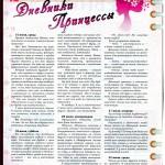 Дневники Принцессы («Классная девчонка», август-сентябрь 2009)