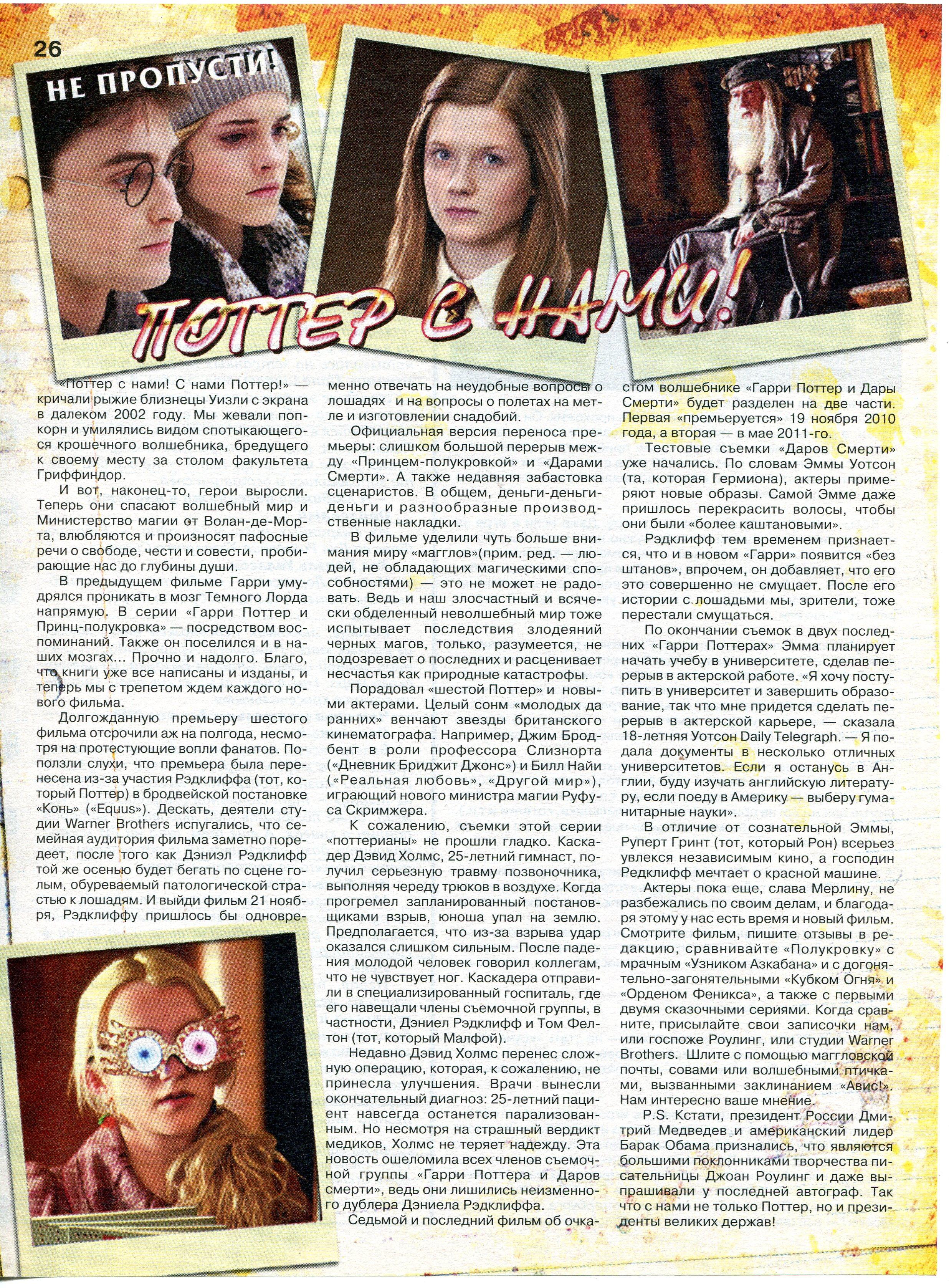 Поттер с нами! («Классная девчонка», 2009)