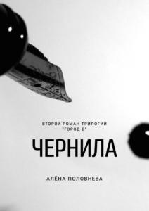 Чернила Алена Половнева