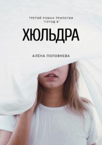 Хюльдра Алена Половнева